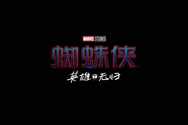 《蜘蛛侠3》中文片名正式公布:《蜘蛛侠:英雄无归》