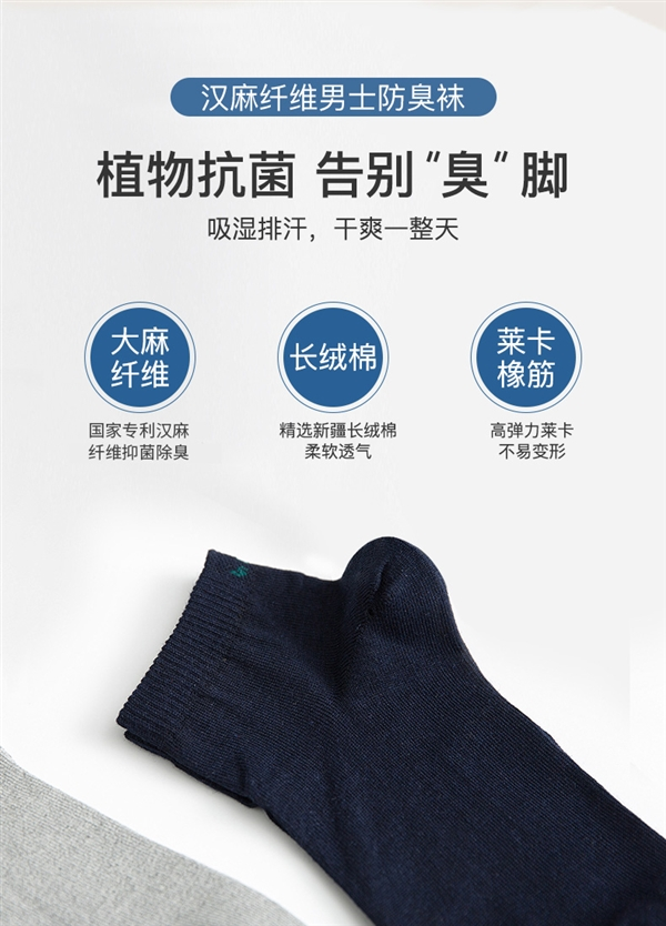 专利防臭 90天穿破退款:麻尚生船袜3双12.9元包邮