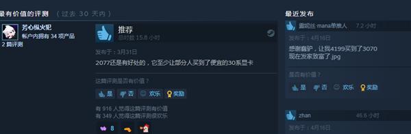 你欠一个道歉了吗?RTX 30玩家感谢《赛博朋克2077》