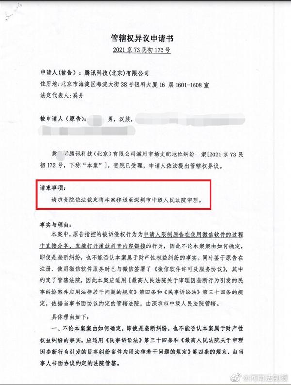 微信封禁抖音链接遭用户起诉:腾讯申请移送深圳中院审理