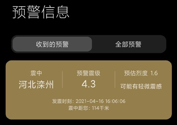 唐山突发4.3级地震!网友感谢小米:Redmi K40提前十几秒发出预警