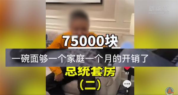 坐月子199万、总统套房一晚7.5万:新华社批短视频平台炫富成风