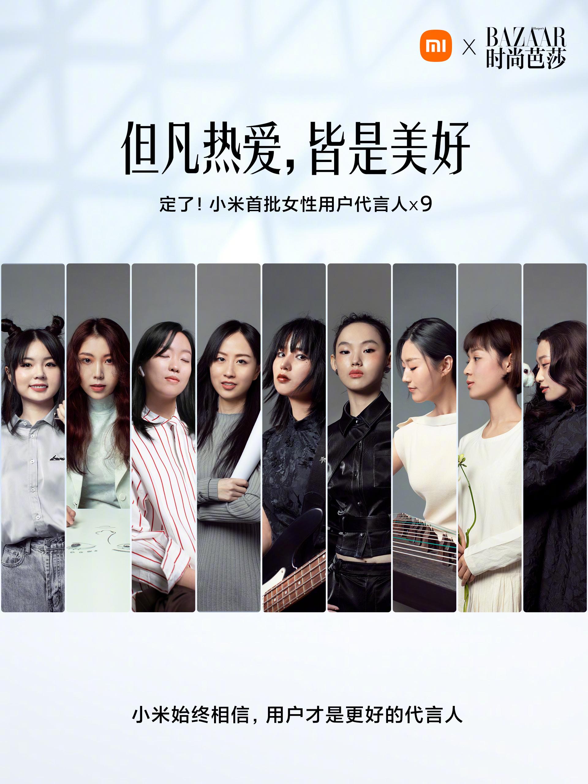 不计票!小米女性用户代言人揭晓:9位小姐姐组团出道