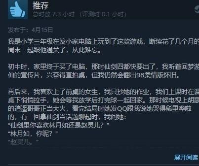 《仙剑1》Steam版登陆Steam 获98%特别好评