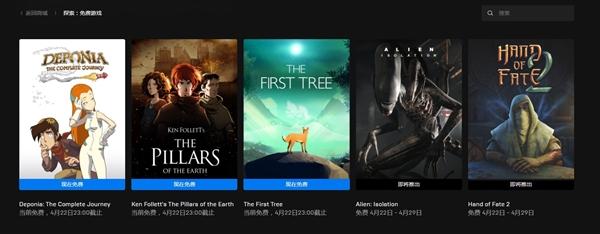 Epic喜+3:《圣殿春秋》等游戏免费送 下周继续送两款