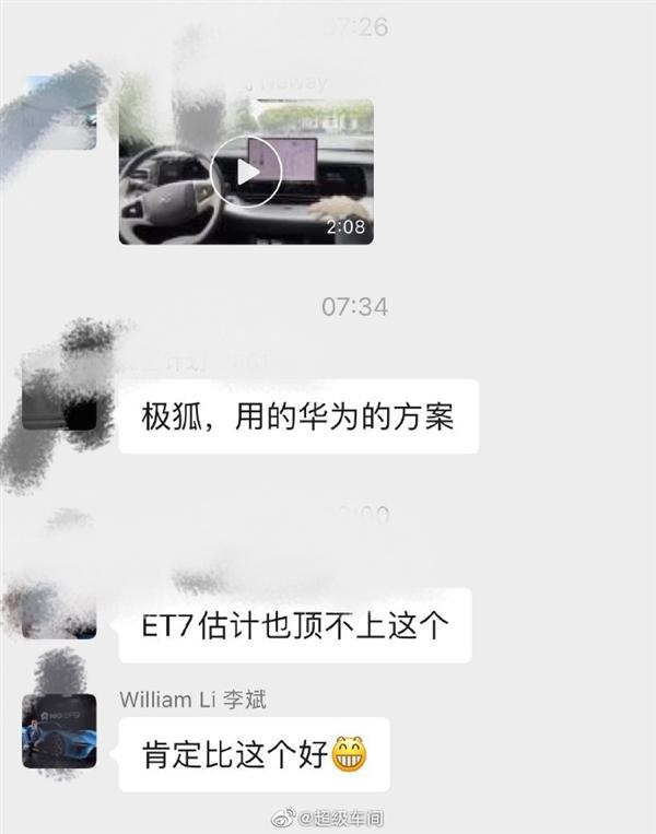 华为自动驾驶实测视频爆火!疑似蔚来李斌回应:ET7比这个更好