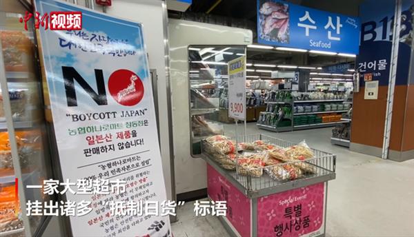 首尔一大型超市挂抵制日货标语:韩国商家拒绝日本海鲜产品