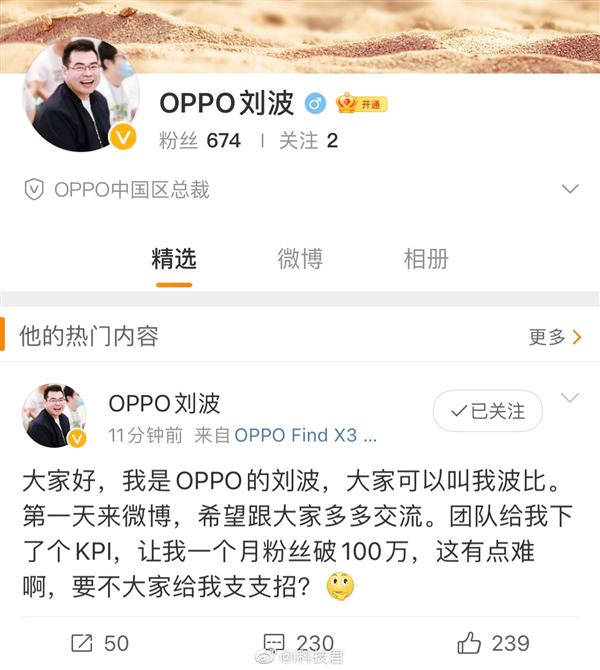 "OPPO刘波入驻微博:KPI是一个月内粉丝破百万 本人直言""有点难"""