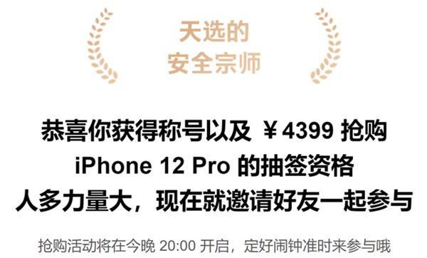4399元挑战全网最低iPhone 12价格!魅族喊话拼多多:跟吗?
