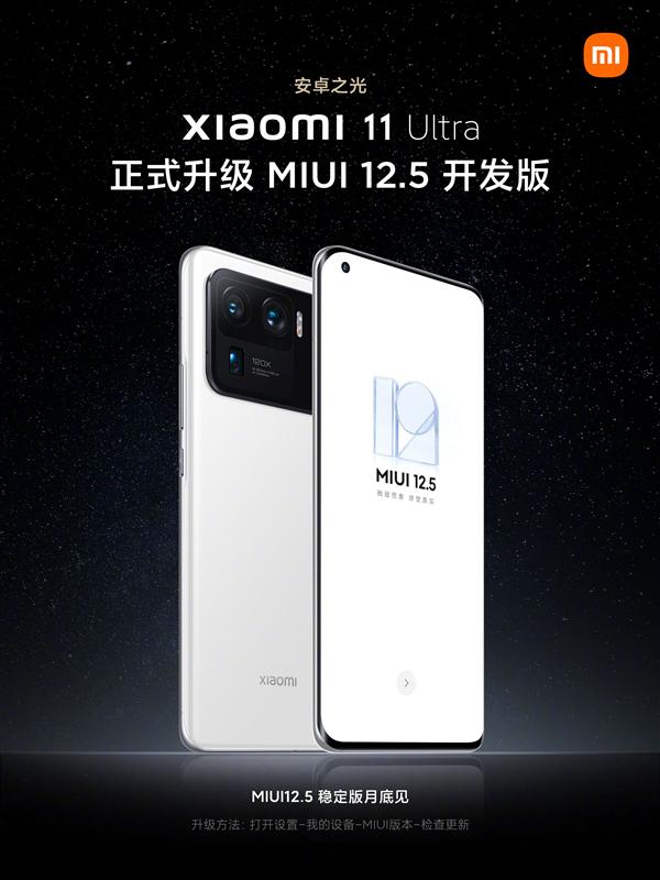 安全纯净媲美iOS!安卓之光小米11 Ultra喜提MIUI 12.5开发版