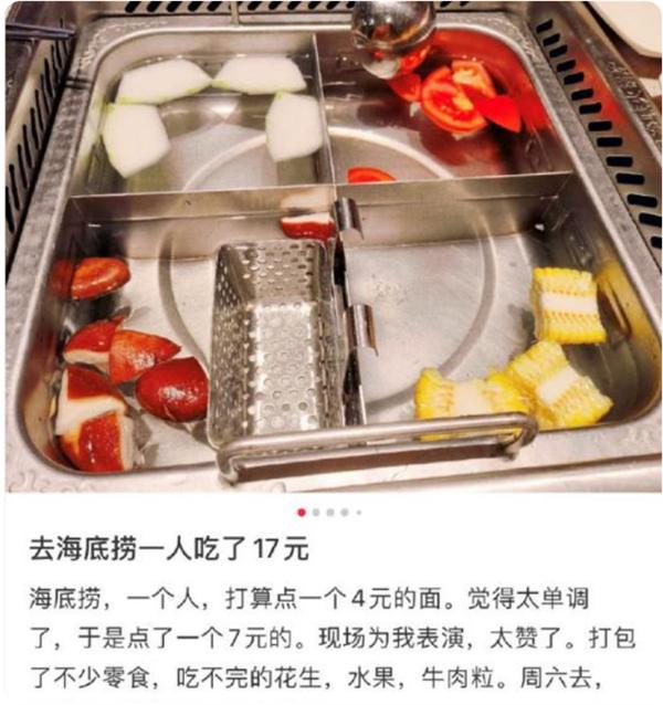 门店回应顾客花17元吃海底捞:不设最低消费、不会区别对待