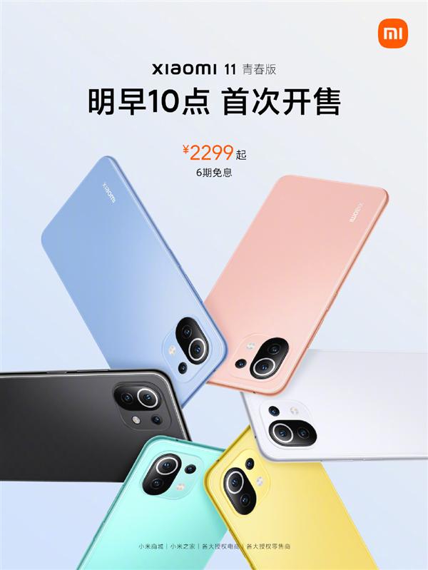 小米11青春版首销:首发高通骁龙780G 2299元起