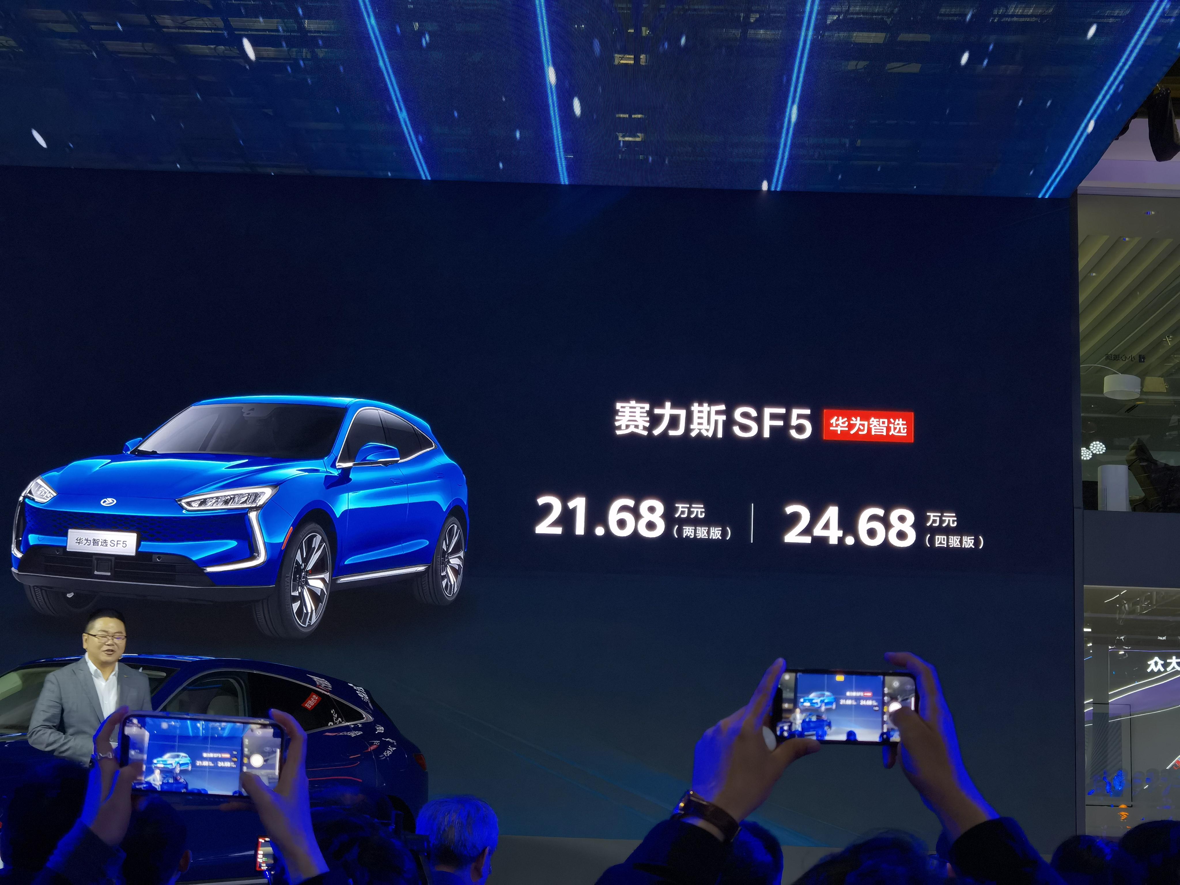 华为卖车了!塞力斯华为智选SF5正式发布:续航1000公里、21.68万起