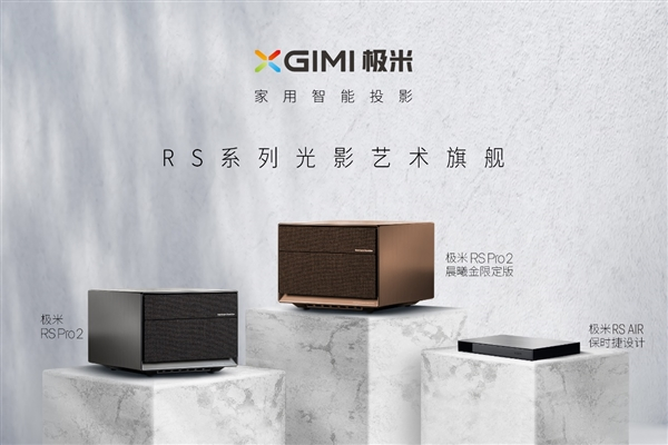 首度引入保时捷设计!极米RS系列4K级旗舰投影上市