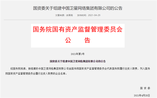 对标SpaceX星链?中国卫星网络集团成立