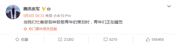 """腾讯张军""""青年睡觉言论""""引争议 56万人点赞"""
