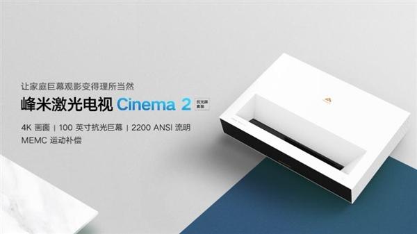 光峰C端再发力!峰米推4K激光电视新品 含百吋柔性屏仅9999!