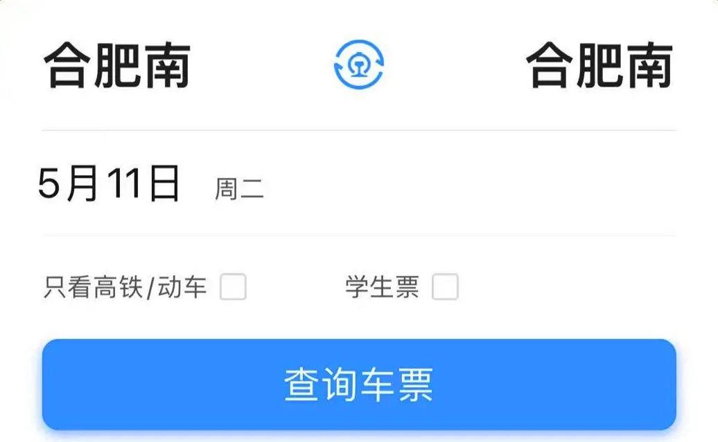 12306买火车票始发站和终点站一样:中国铁路官方回应