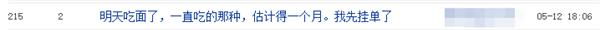 """6万股东懵了!43个涨停板""""吓退""""投资人?""""妖股""""ST众泰能否再续"""