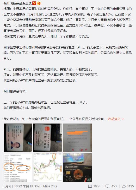 中源家居被曝坐庄赖账 证监会回应:已约谈双方 并启动核查