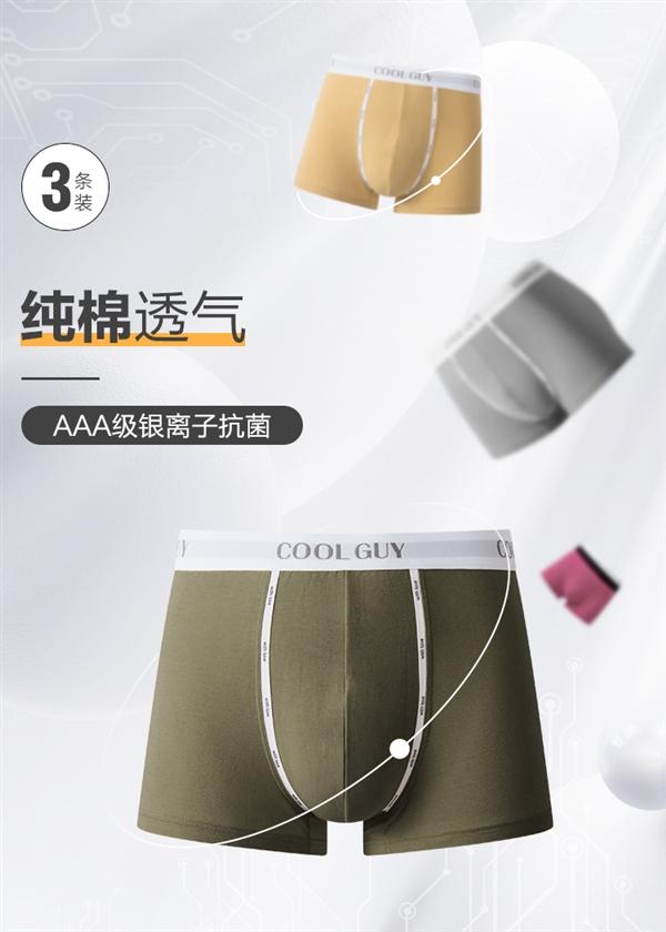 3A级银离子抗菌 森马40支长绒棉平角裤3条39.9元