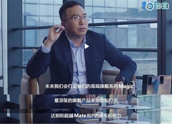 曝荣耀新Magic系列与华为Mate系列同供应链 供应商:已接到大量订单
