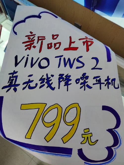 都是799元!vivo TWS 2售价曝光:撞车小米FlipBuds Pro