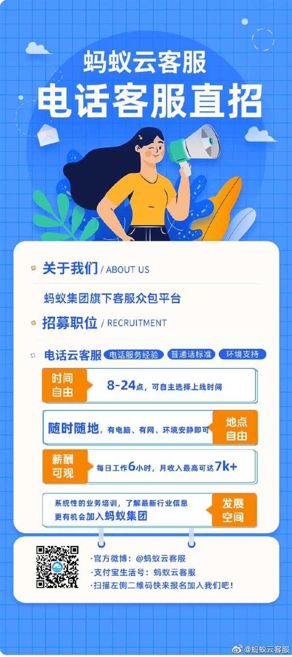 支付宝招募云客服:每天工作6小时 月收入最高7K+