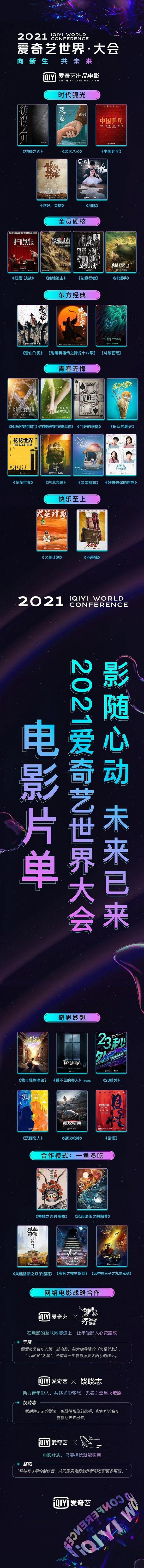爱奇艺出品 喜剧动作电影《不差钱》来了:小沈阳自导自演