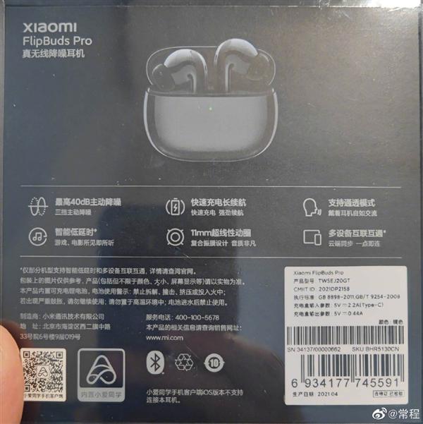 最高40dB主动降噪!小米FlipBuds Pro包装盒曝光