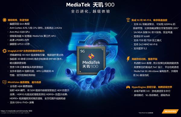 一图了解联发科天玑900:旗舰级A78芯加持 6nm制程