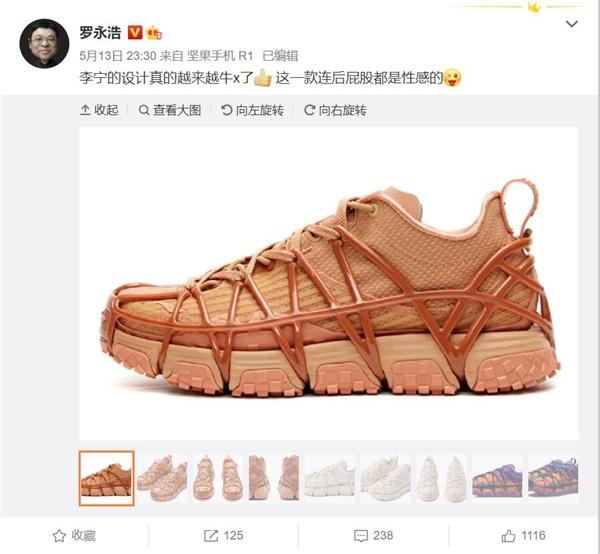 罗永浩评价李宁鞋:设计越来越牛
