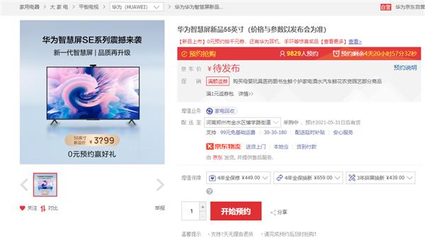 华为智慧屏SE上架京东:预装鸿蒙OS 价格不到4000元
