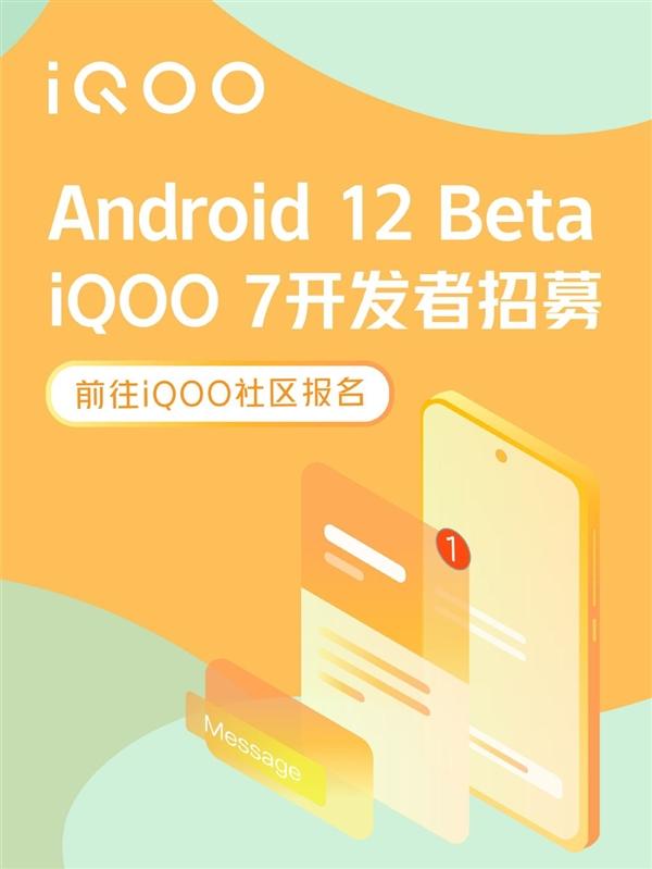国产手机第一家!iQOO 7开启Android 12尝鲜招募