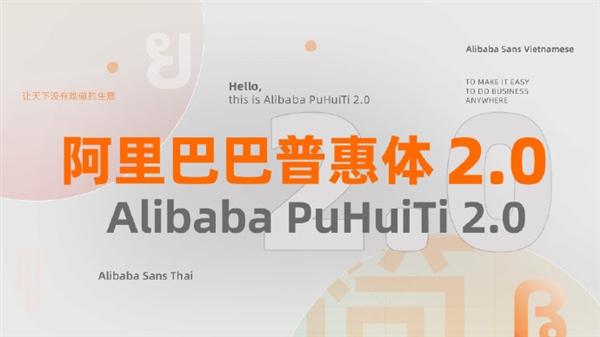 阿里巴巴发布普惠体2.0:所有人永久免费使用