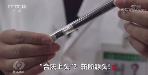 央视曝光上头电子烟:人为添加合成药物、不知不觉中上瘾
