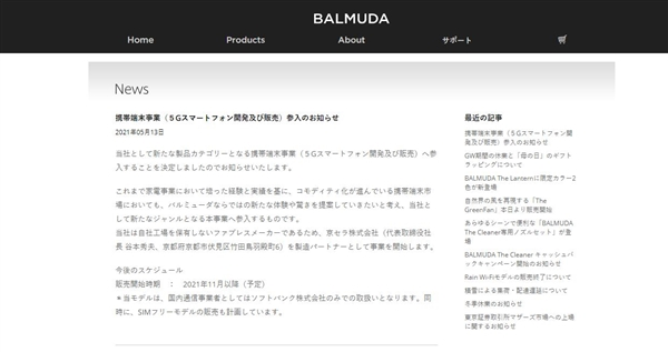 手机行业又迎来新玩家!日本家电品牌巴慕达宣布进军5G手机市场