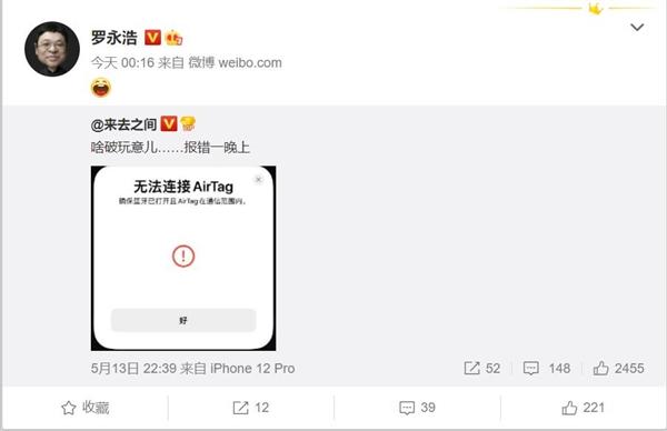 微博CEO王高飞买的AirTag报错连不上iPhone 罗永浩笑了