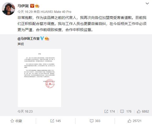 马伊琍为代言品牌涉犯罪道歉:奶茶店套路诈骗7亿余元
