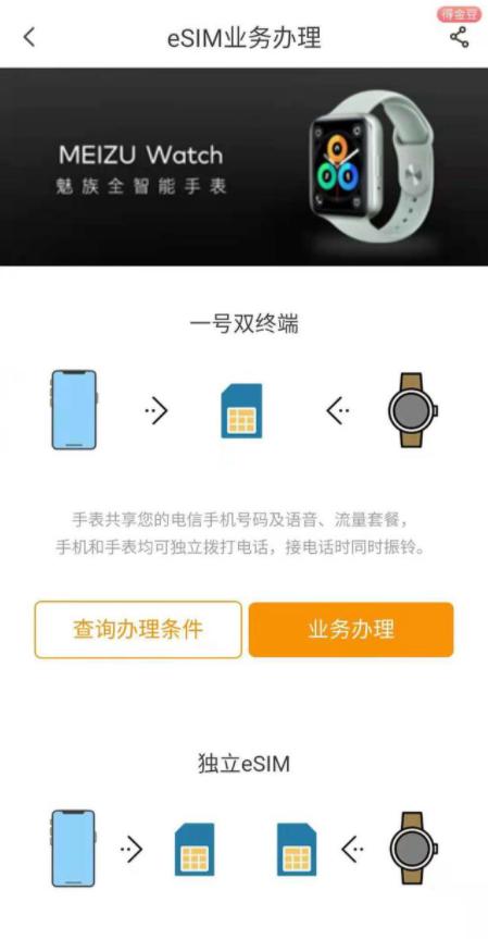 撞脸Apple Watch!魅族手表现身中国电信:支持eSIM