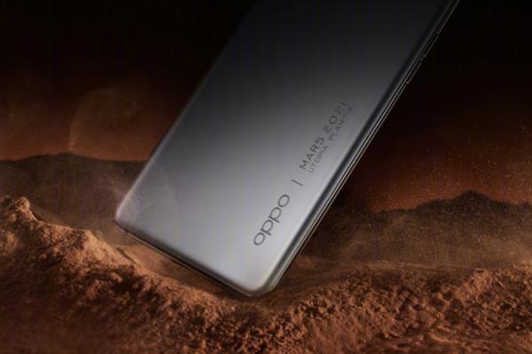 火星定制!OPPO Find X3 Pro火星探索版明日限量开售:6999元