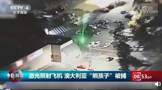 16岁熊孩子在自家后院用激光照射飞机被逮捕!专家回应