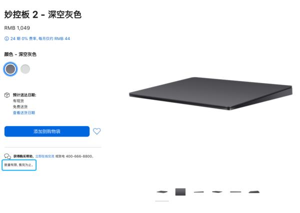 """深空灰色Mac配件即将成为绝唱 """"数量有限售完即止"""""""