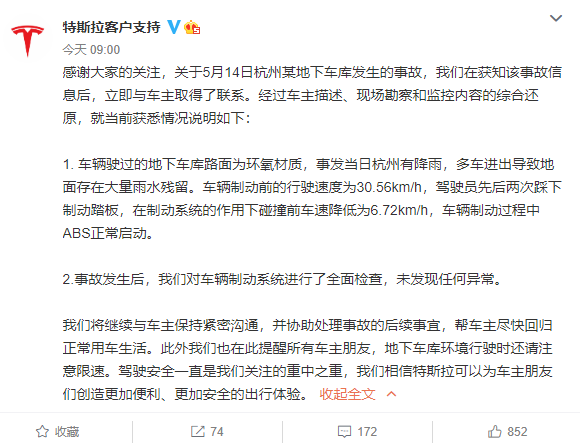 杭州一Model 3地库撞墙 特斯拉:制动系统未见任何异常