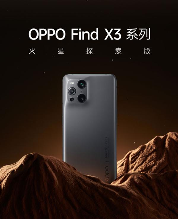 纪念祝融号登陆!OPPO Find X3 Pro火星探索版今日限量开售:6999元