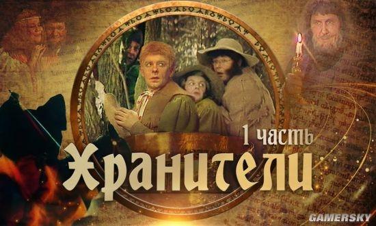苏联30年前拍的《魔戒》突然走红 油管播放超230万