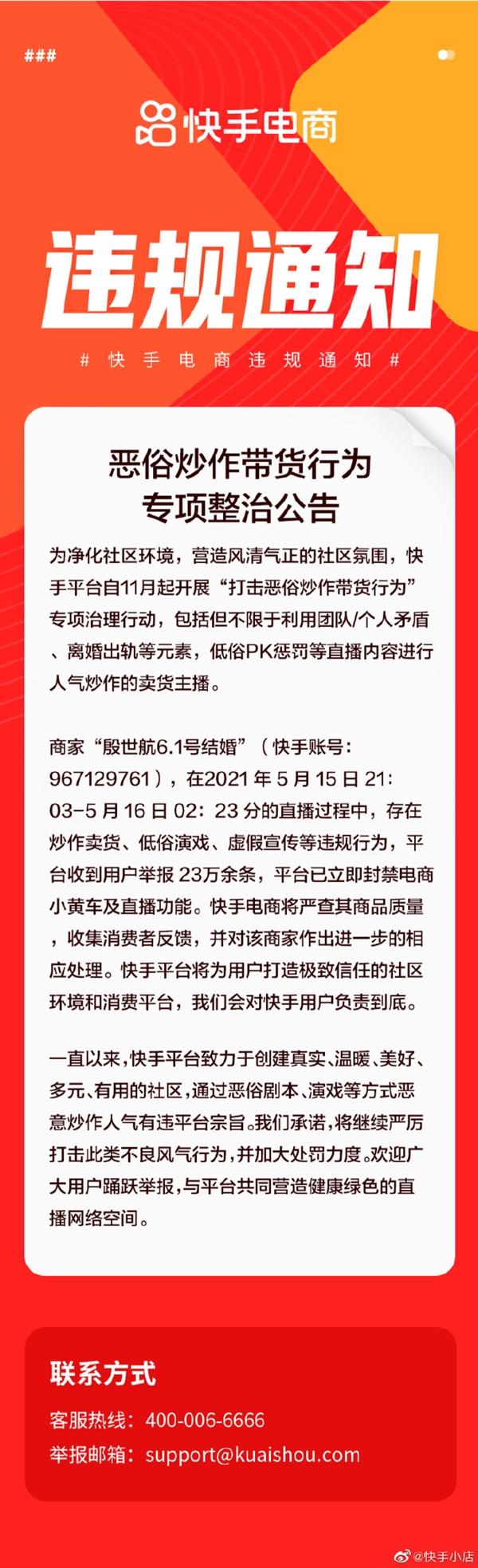 主播低俗炒作被封630年 网友调侃:孙悟空也就封印500年