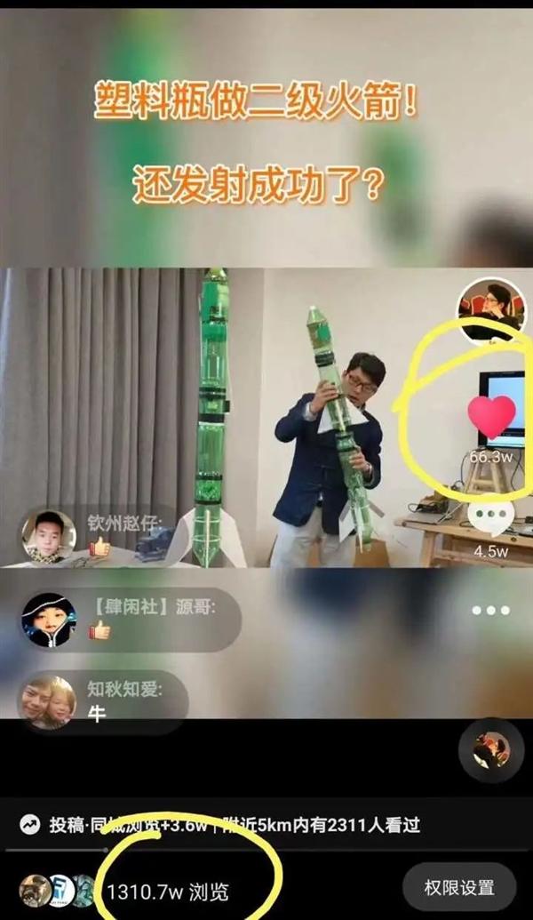 师生用塑料瓶自制火箭发射成功 网友:加可乐会不会飞得更高?