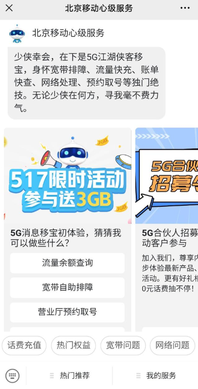 全国首个运营商服务类5G消息在京商用:第三方服务陆续上线
