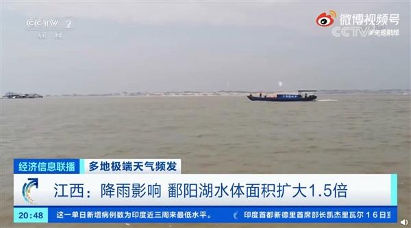 中国第一大淡水湖!强降雨致鄱阳湖水体面积扩大1.5倍